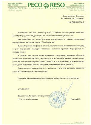 b_420_420_16777215_00_images_bagallery_original_russo1.jpg